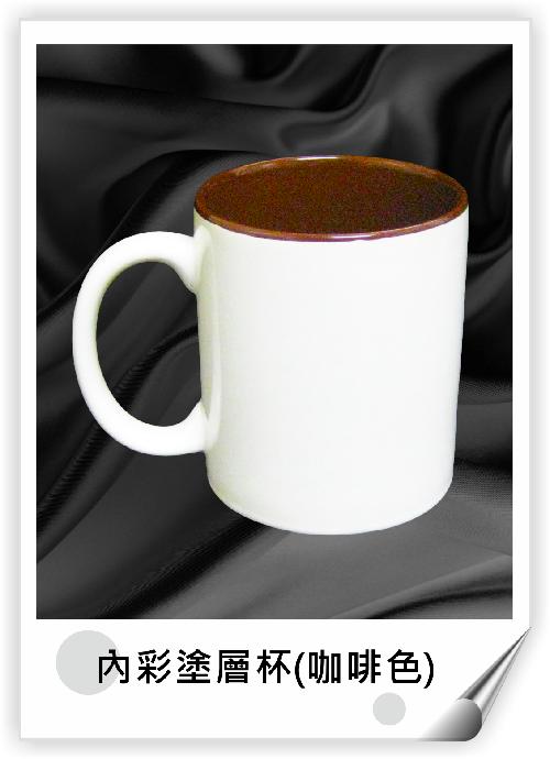 內彩塗層杯(咖啡色)